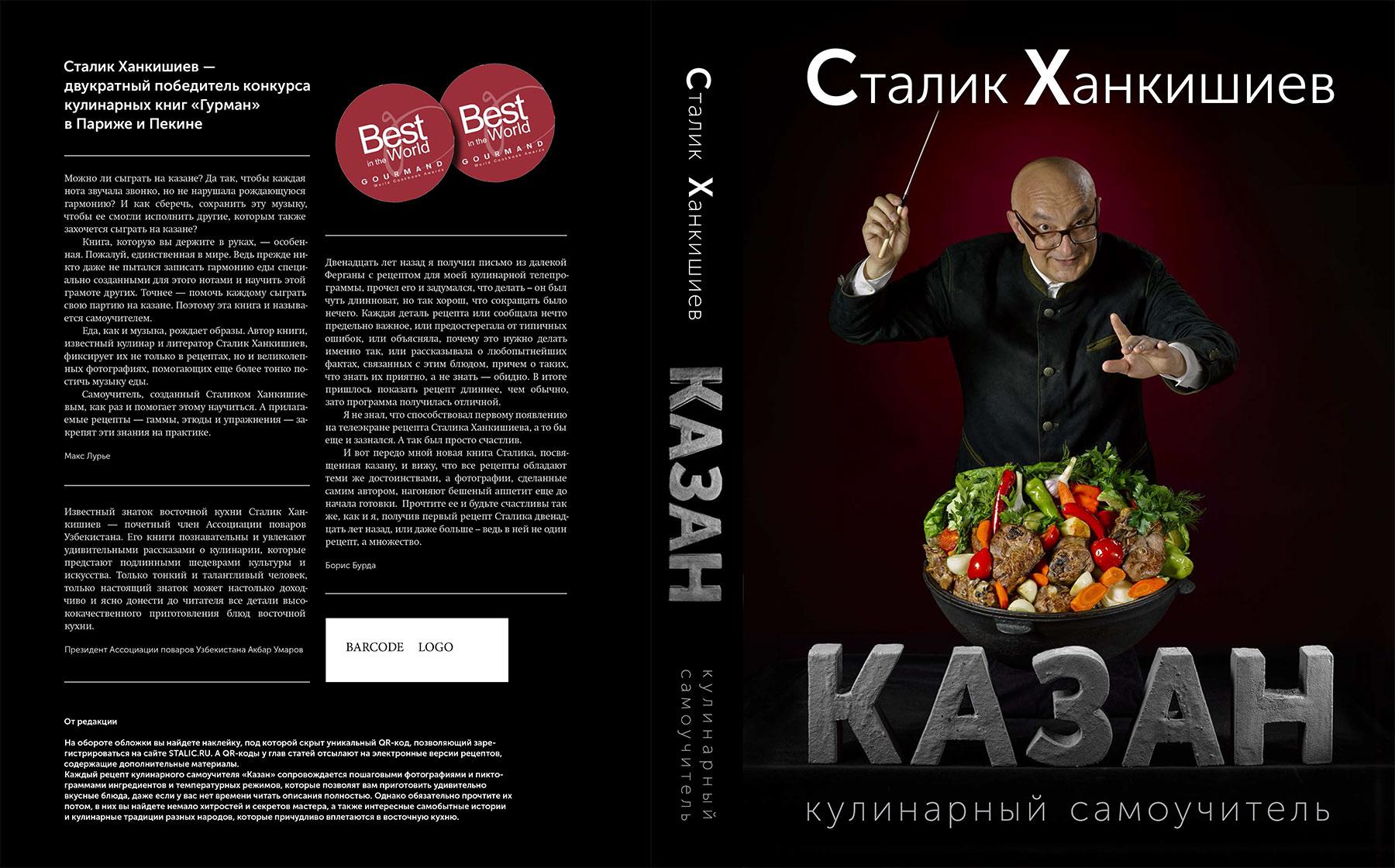 cover_kazan16