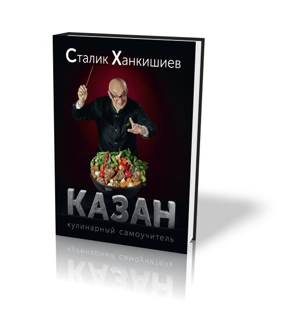 cover_kazan_3