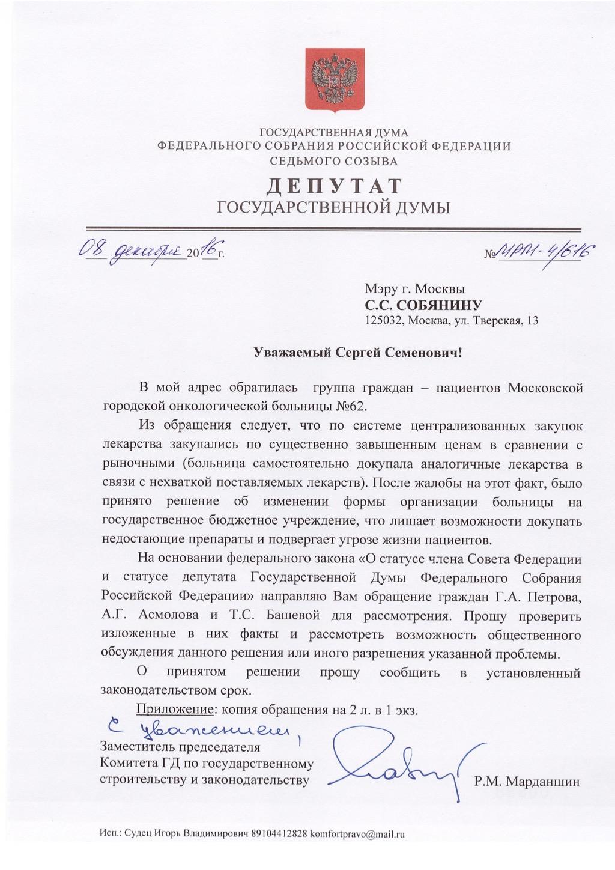 Как вице-мэр Москвы Печатников Л.М. некорректно ответил депутату Госдумы
