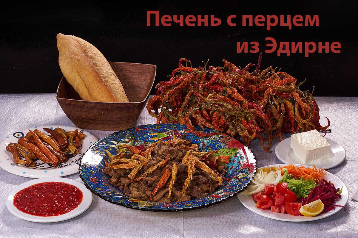 Про турецкую кухню 1. Печень с перцем из Эдирне! Эдирне-джигар!