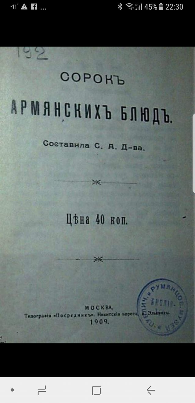 Армянские древности