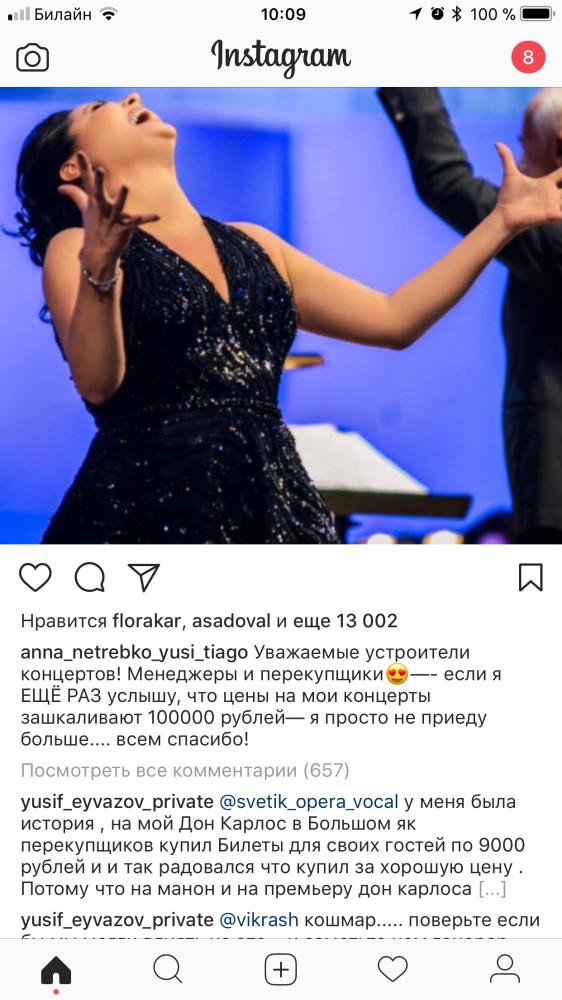 Анна Нетребко и Юсиф Эйвазов негодуют