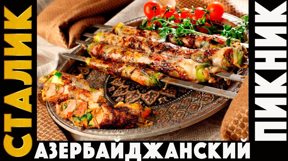 Азербайджанский пикник: люля-кебаб, купаты, кусабы, лаваш и кутабы!