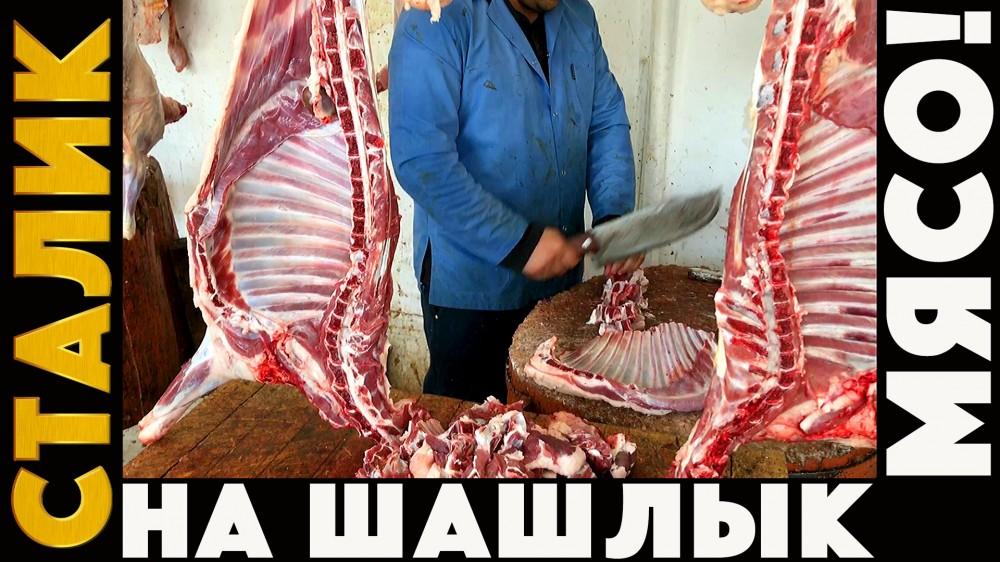 Как в Баку купить мясо на шашлык