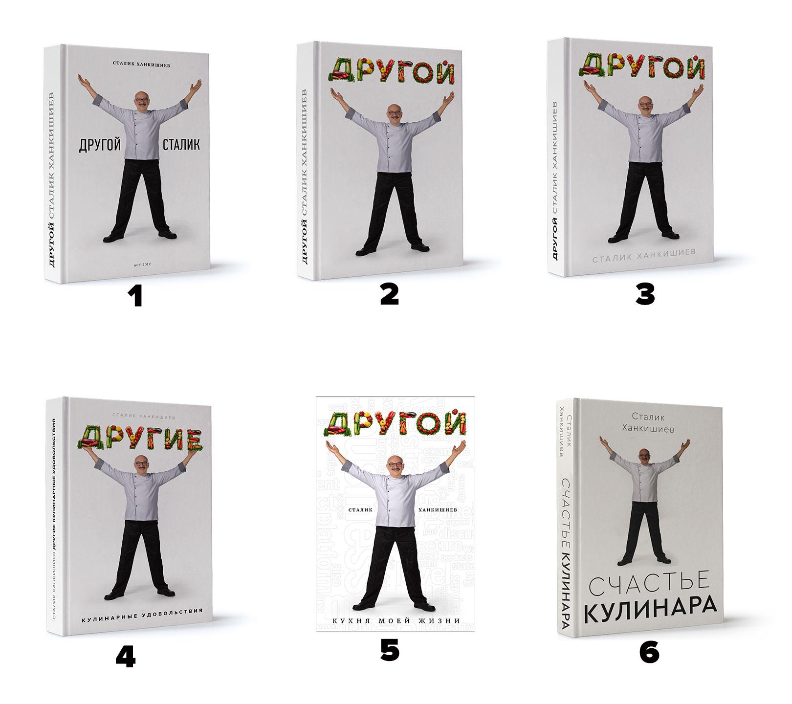 Муки выбора обложки новой книги