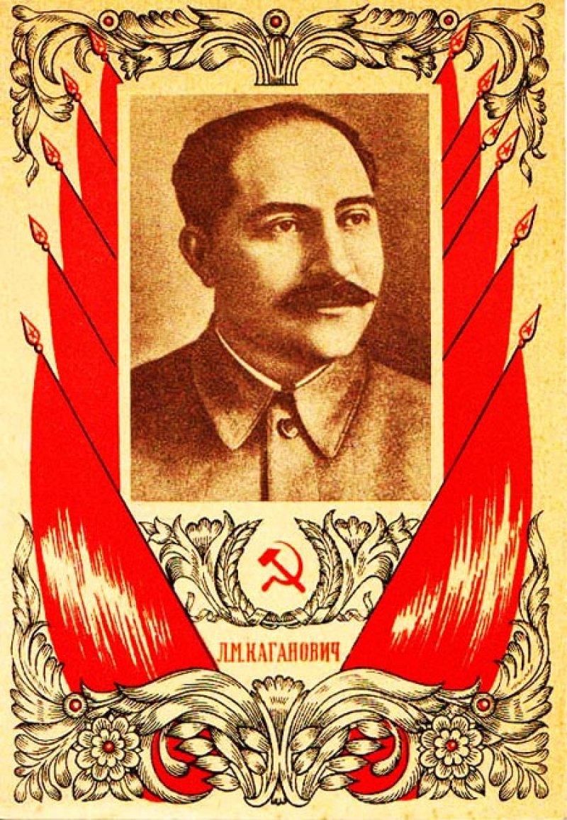 Настоящий большевик-сталинец Лазарь Моисеевич Каганович