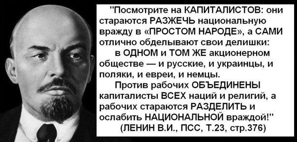 Ленин о национальной вражде
