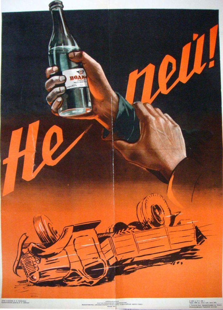 Открытка на тему алкоголя