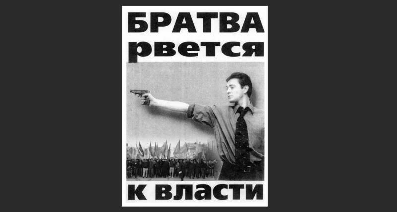Братва рвется к власти»: stalist — LiveJournal