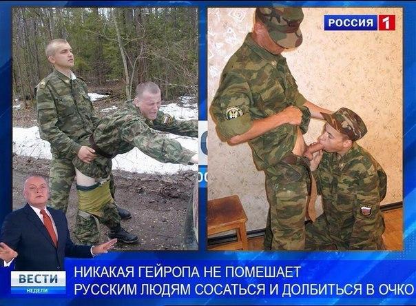 Гей секс в армии фото