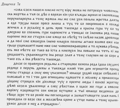 дощечка 7а