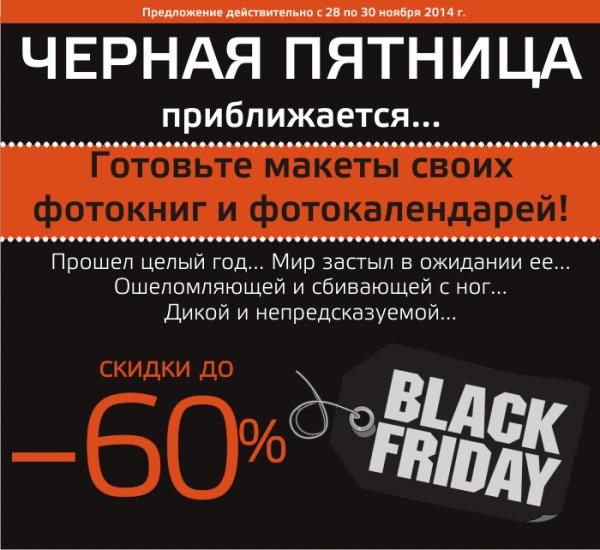 Черная пятница_site