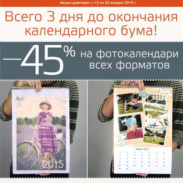 Календарь_Vk