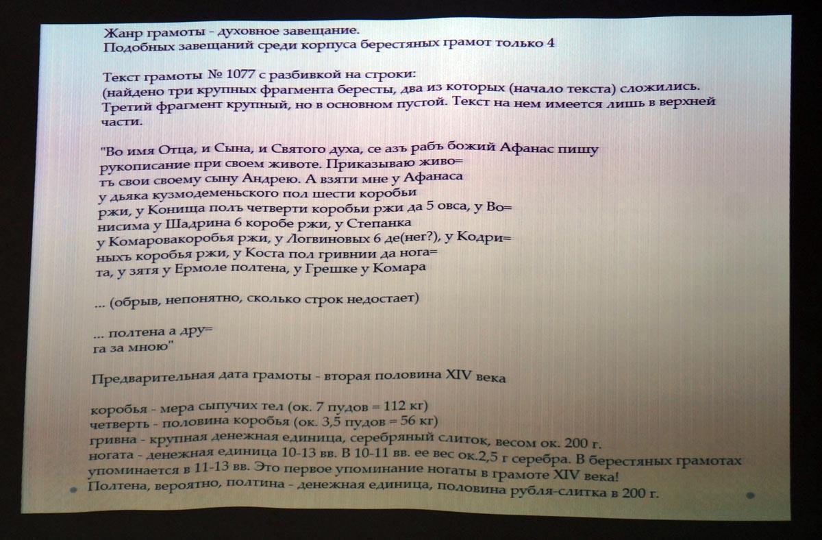 презентация о берестяных грамотах