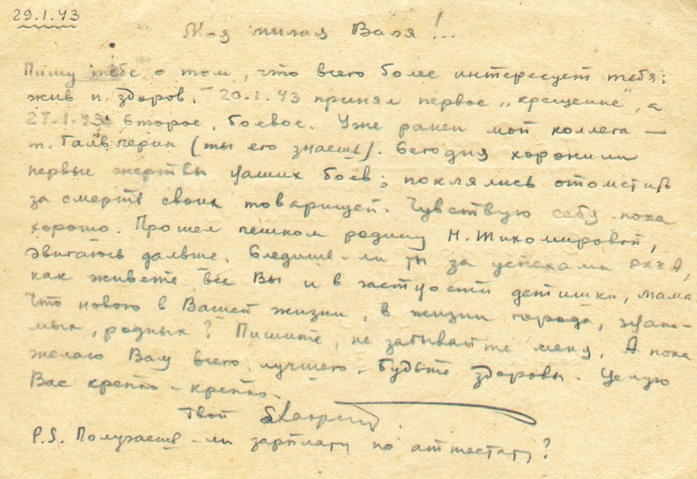 Примеры любовных писем для девушки
