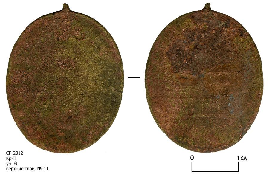 Медаль найденная в 2012 г