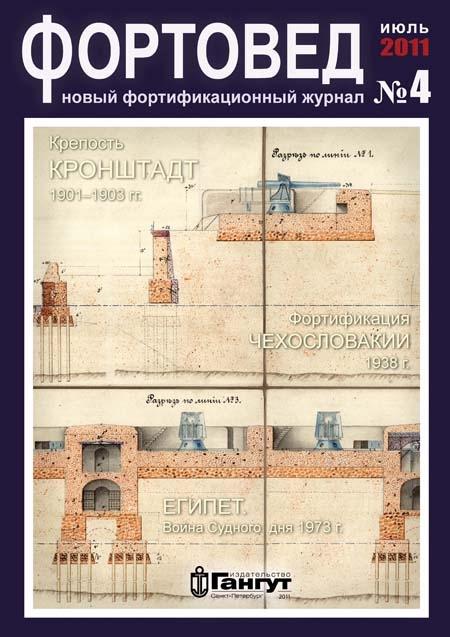 "Журнал ""Фортовед"" № 4"