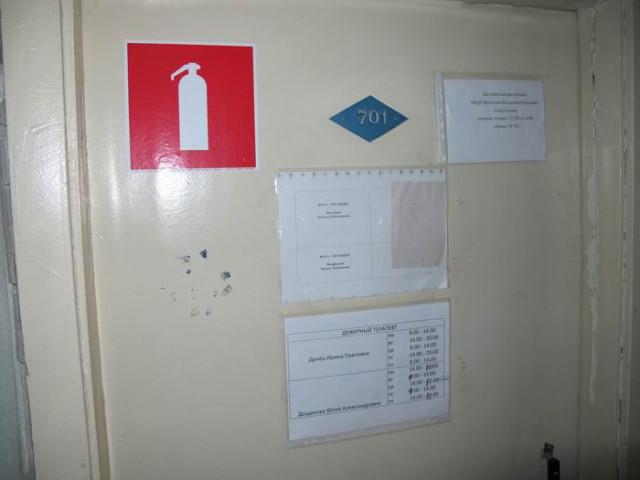 Кабинет 701 МСЧ№9 (Поликлиники № 2) города Перми