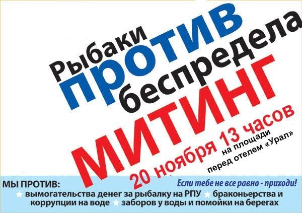 Митинг против платной рыбалки в Перми