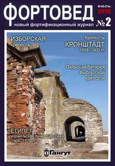 Журнал Фортовед