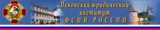 ПЮИ ФСИН России