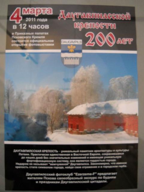 Выставка в Пскове Даугавпилская крепость
