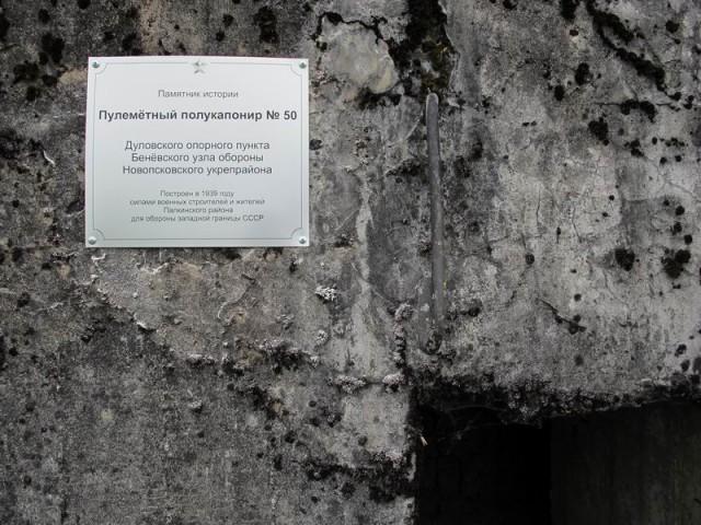 Посковский укрепрайон