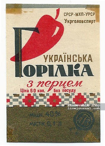Українська з перцем
