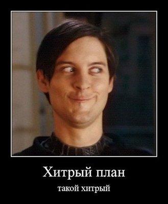 Хитрый_план