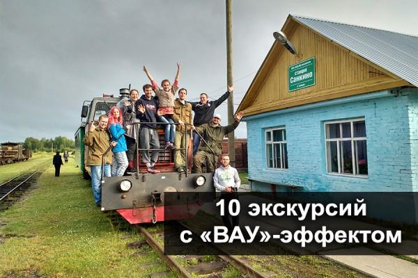 Депо, икра и поиски клада. Самые необычные экскурсии России