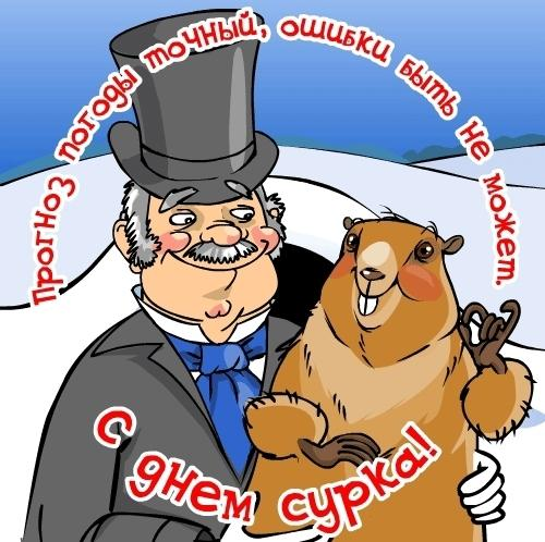 prazdnik_den_surka