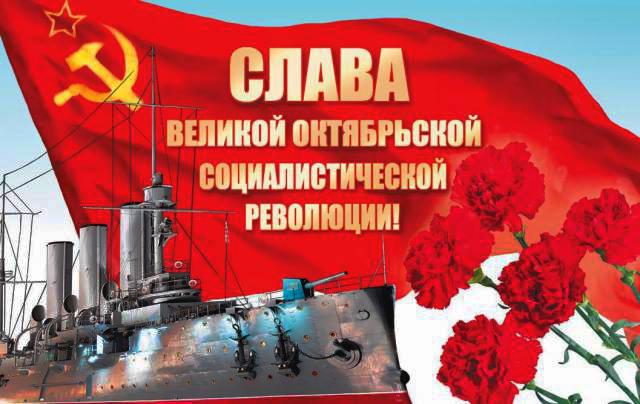 Картинки по запросу Великий Октябрь и КЧР картинки