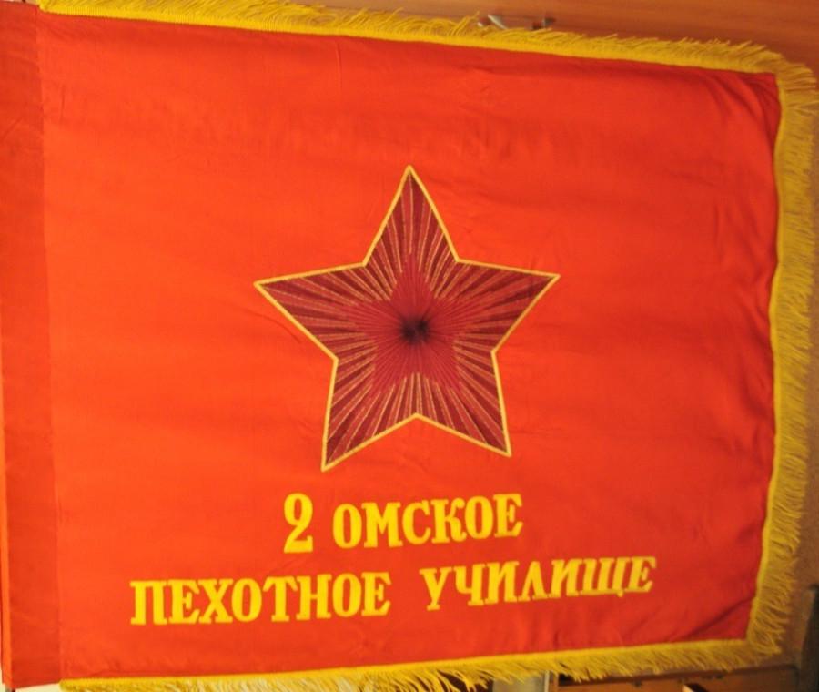 Знамя 2 овпу