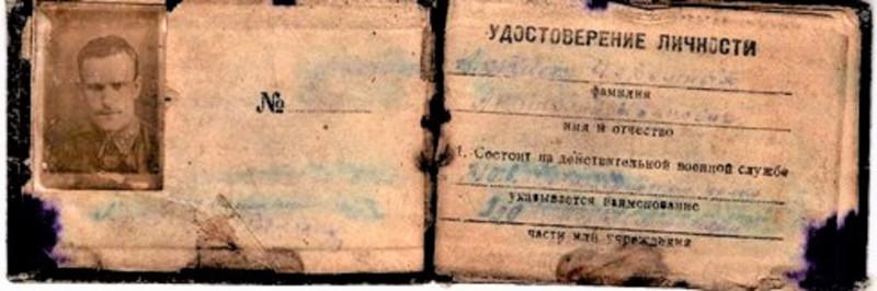 Удостоверение личности Череленых А.И., гвардии майора 310 артполка 308-ой стрелковой дивизии с фото.jpg