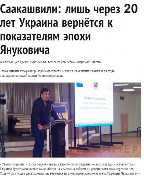 Саакашвили намерен сократить более 90% штата Одесской ОГА - Цензор.НЕТ 9793