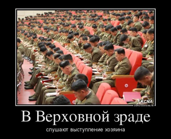 679324_v-verhovnoj-zrade_demotivators_to
