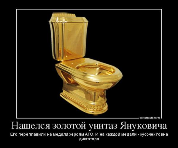 696338_nashelsya-zolotoj-unitaz-yanukovicha_demotivators_to