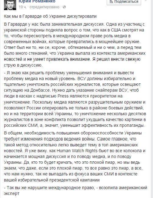 Террористы за вечер 14 раз обстреляли позиции украинских войск. Враг применял минометы и ЗУ 23-2, - пресс-центр АТО - Цензор.НЕТ 3828