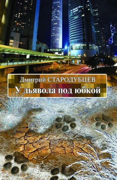 diablo_cover_100