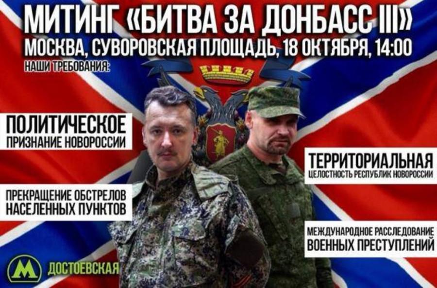 Митинг за Донбасс