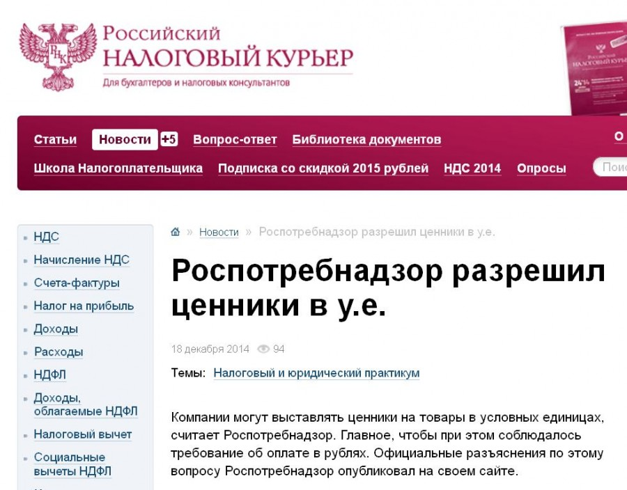 Профильный комитет Рады рекомендует расширить полномочия СНБО - Цензор.НЕТ 6999