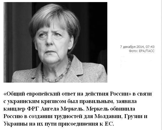 Меркель 1