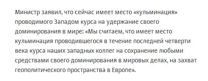 Лавров 2