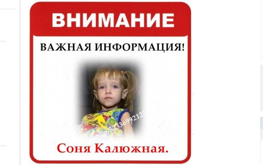 Соня Калюжная
