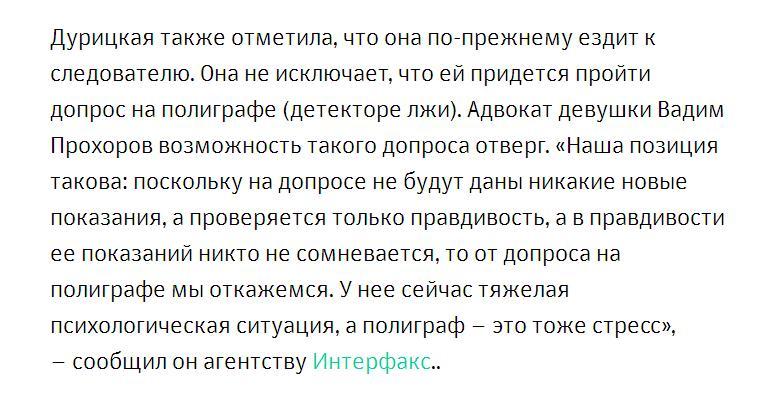 Дурицкая