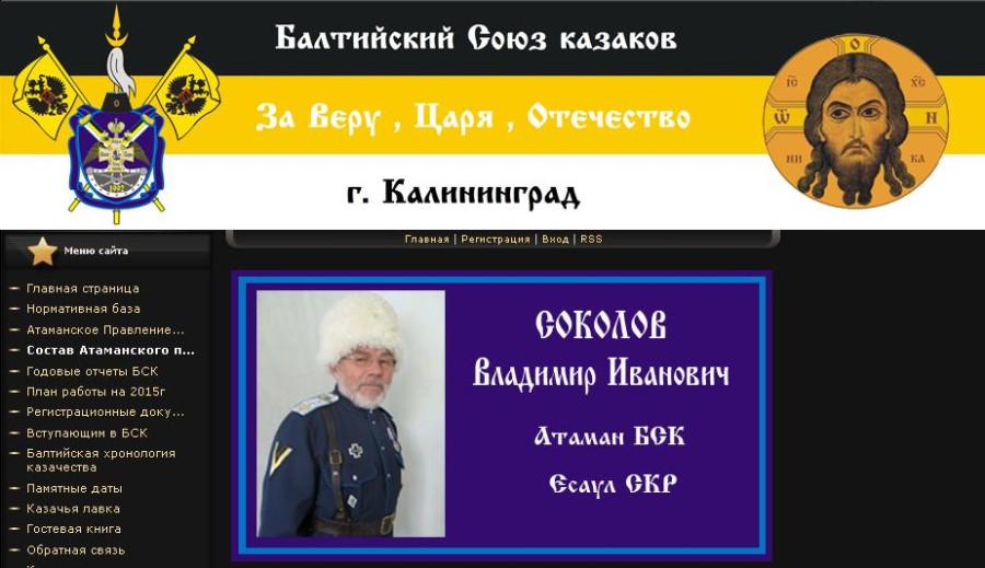 Соколов 1