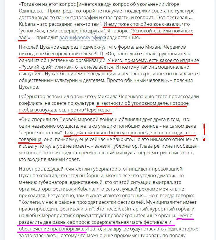 Цуканов ложь 2