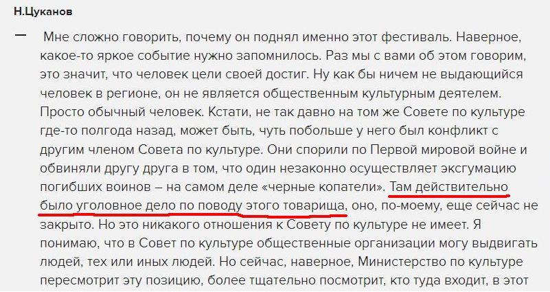 Цуканов ложь 4