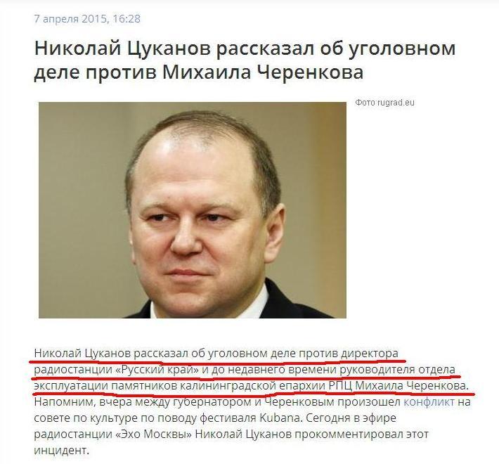 Цуканов ложь 1