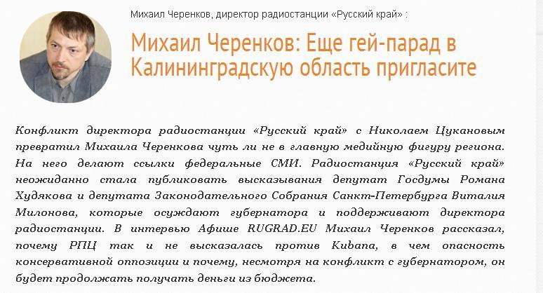 Интервью Руград